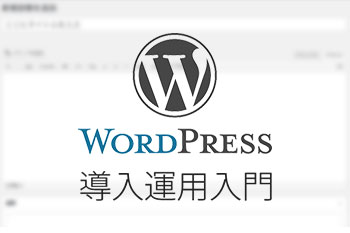 大串肇のWordPress導入・運用入門