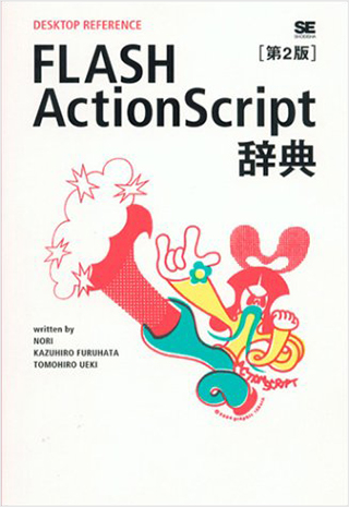 FLASH ActionScript辞典 第2版(DESKTOP REFERENCE)
