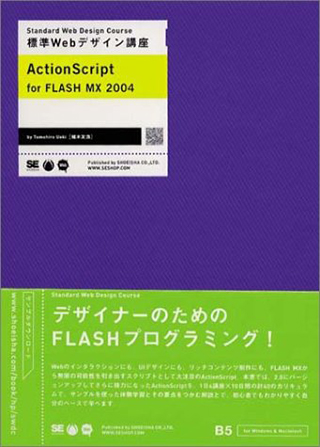 標準Webデザイン講座 ActionScript for FLASH MX 2004