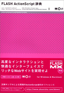 FLASH ActionScript辞典