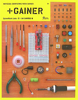 +GAINER窶捻HYSICAL COMPUTING WITH GAINER