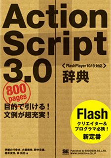 ActionScript3.0辞典 [FlashPlayer10/9対応]