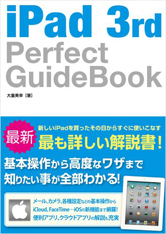 iPad 3rd Perfect GuideBook