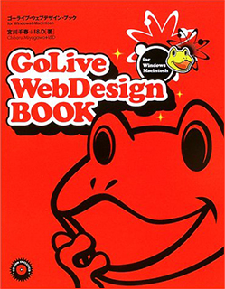 GoLive WebDesign Book for WIN & MAC