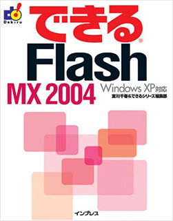 できるFlssh MX 2004 Window XP対応